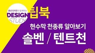 (현수막 천종류 알기) 미싱선 없는 대형현수막 솔벤천과…
