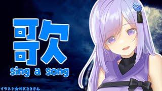 🔴眠れない夜に歌枠はどうですか?【On a sleepless night, why don't you join me in listening to my song?】