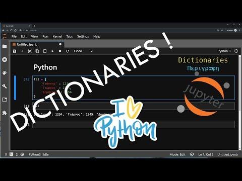 Python greek, μαθήματα στα ελληνικά 8 (Dictionaries)