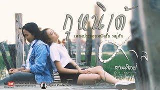 กูหนิเด้ - ศาล สานศิลป์ เพลงประกอบหนังสั้น Ost.หมู่ฮัก【Official MV】