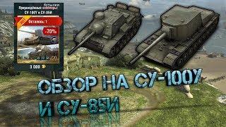 woT Blitz  Обзор на СУ-100Y и СУ-85И