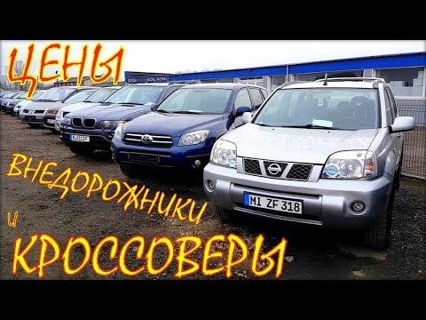 Авто из Литвы, кроссоверы и внедорожники цена декабрь 2018.
