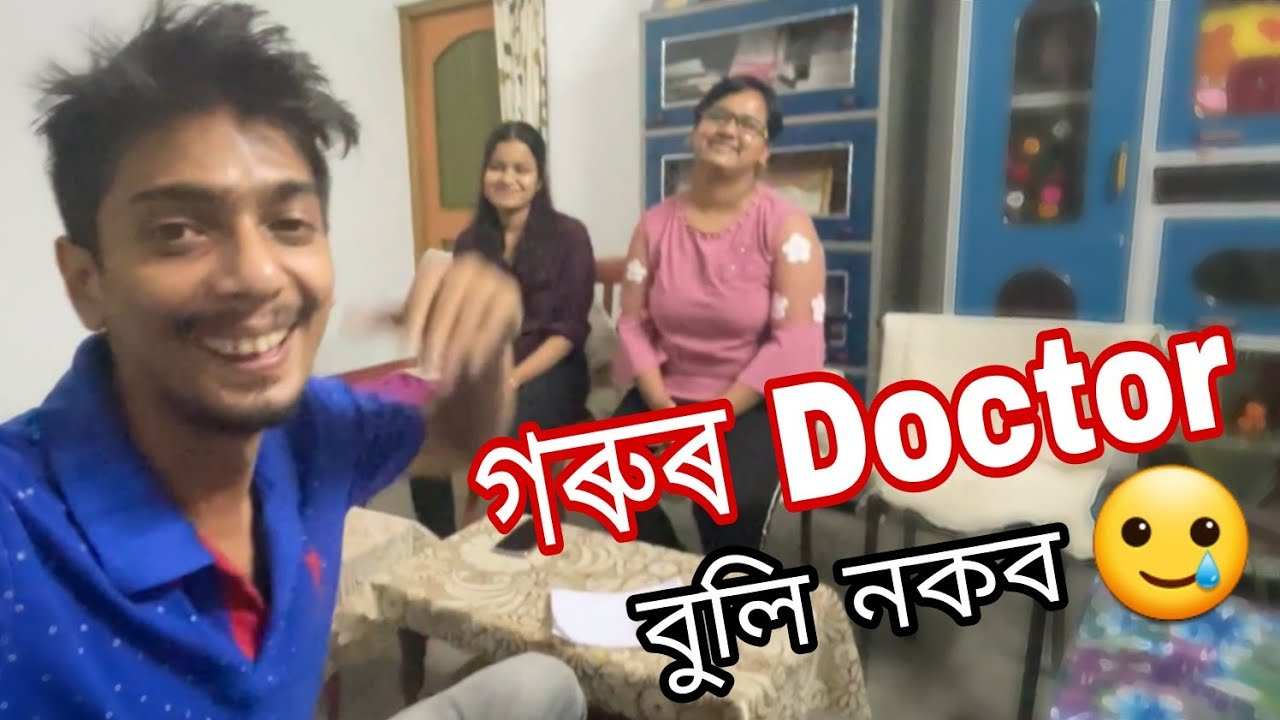 Gorur Doctor Story- গৰুৰ ডক্তৰ বুলি নকব