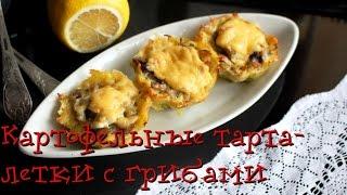 Картофельные тарталетки с грибами. Закуски\Potato tartlets