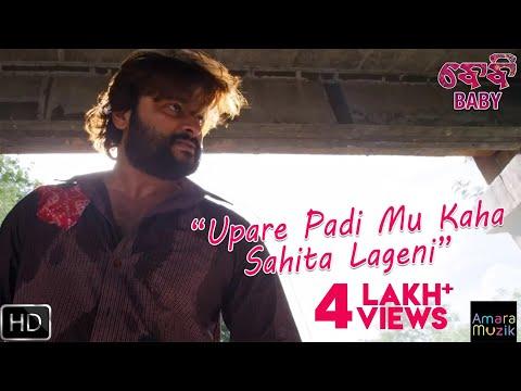 Upare Padi Mu Kaha Sahita Lageni | Scene |...