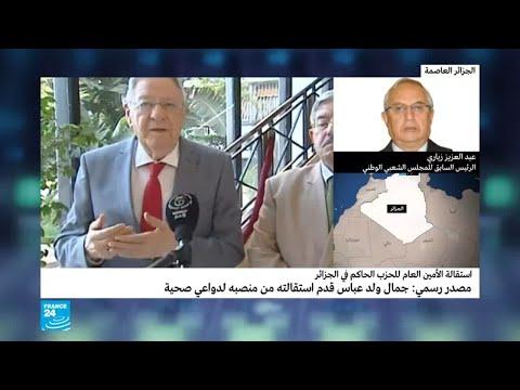 الجزائر: إقالة أو استقالة لجمال ولد عباس؟  - نشر قبل 3 ساعة