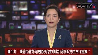 国台办:难道民进党当局的政治生命比台湾民众的生命还重要? |…