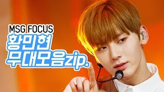 [MSG Focus] Wanna One 황민현 모음Zip