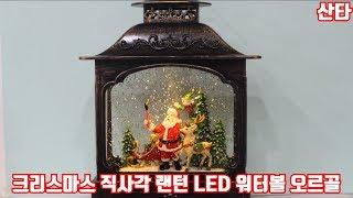 크리스마스 직사각 랜턴 LED 워터볼 오르골(산타)