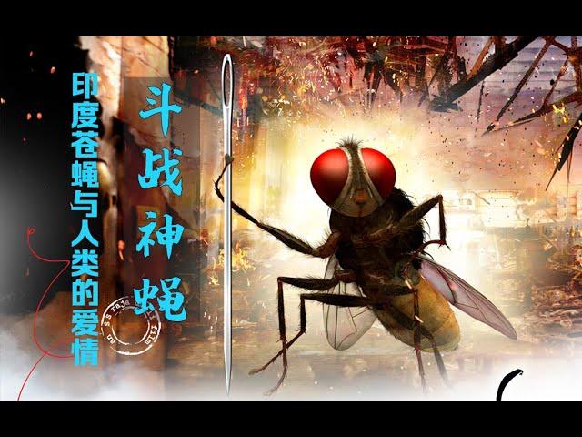 【牛叔】修真苍蝇太无敌,身披鎏金战甲手拿大头钢针,硬生生虐杀大反派!