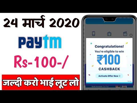 Paytm New Promo Code 24 March Today 2020 || Paytm New Offer Today || Paytm New loot offer today