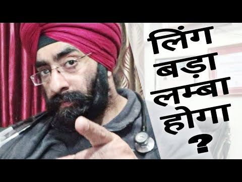 Pe-nis Enlargement | Explained by Dr.Education (Hindi)