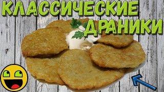 Драники из картошки простой рецепт