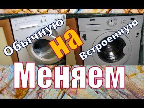 Меняем обычную стиральную машину на встроенную. Как правильно установить-полезные советы.