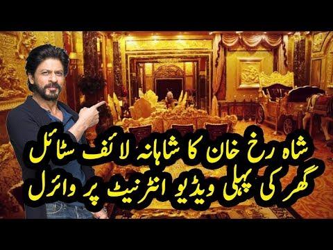 Shahrukh Khan Ka Gher Andar Sy I Inside View of SRK House I Shahrukh Khan's Life I Lifeline Studio