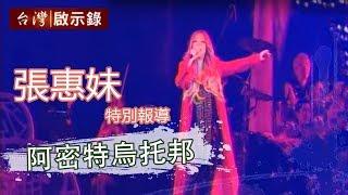 「阿密特烏托邦」 張惠妹特別報導20150419 - 台灣啟示錄
