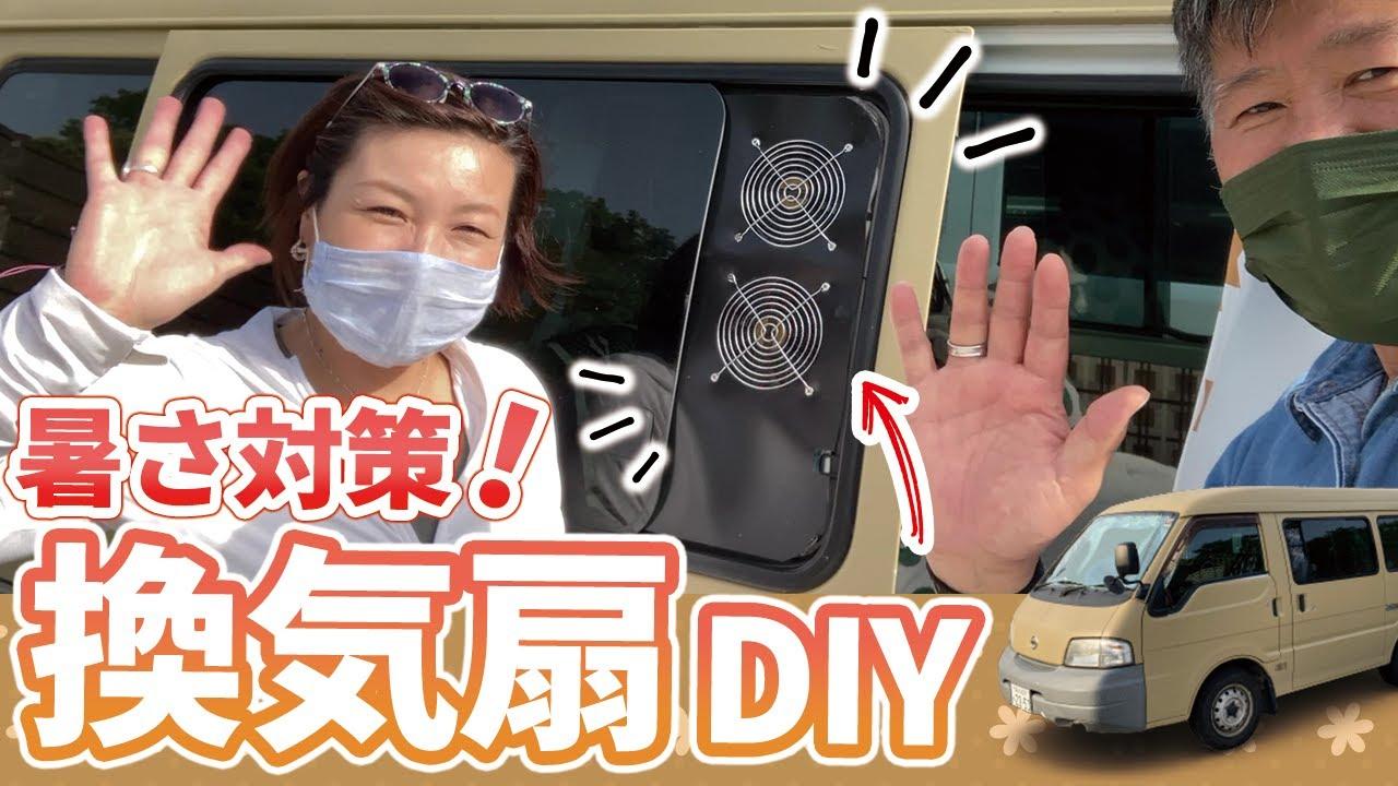 【換気扇DIY】夏の暑さ対策に送風ファンで車内を快適化!~chapter19 換気扇設置編~