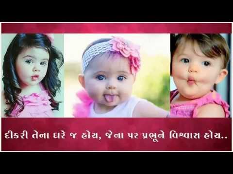 Dikri Mara Ghar No Divo -Dikri Vahal No Dariyo