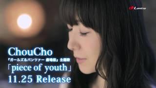 ChouCho 『ガールズ&パンツァー 劇場版』主題歌「piece of youth」 11...