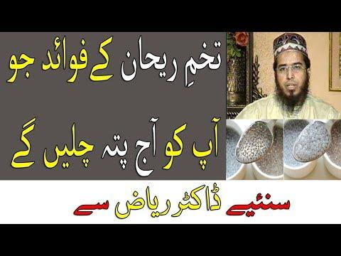 Tukham Rehan (Basil Seeds) Kay Fawaid Aur Us Ka Istemal | Life Skills Tv