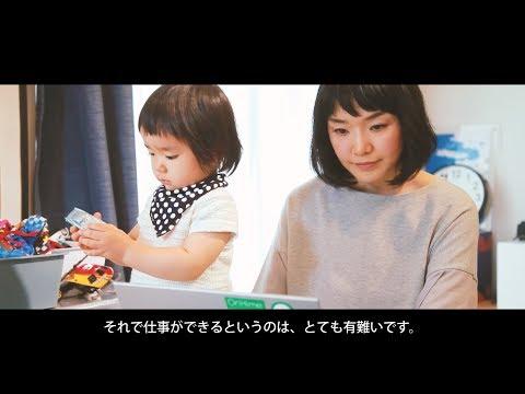 人と人をつなぐロボット「OriHime」