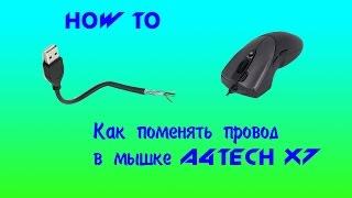 (How to) Замена провода в мышке A4Tech X7 x738k /  How to change the wire in a mouse A4Tech X7 x738k