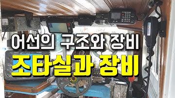 어선구조와 장비 2편- 조타실과장비