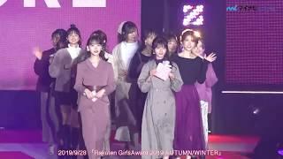 乃木坂46 #ガルアワ #GirlsAward 【詳細内容】https://news.mynavi.jp/tag/girlsaward/ 28日、幕張メッセで行われた「Rakuten GirlsAward 2019 AUTUMN/WINTER」」 ...
