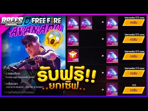 Free Fire สอนรับเพชร💎ฟรี 3000 เพชร💎ฟรีๆ ได้ยกเซิฟ!✅ ตรงปก100% สายฟรีห้ามพลาด!🎉