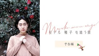 『モデル 雅子 を追う旅』予告