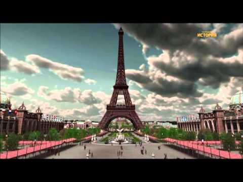 Как строилась эйфелева башня в Париже.