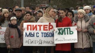 Смотреть видео Трагедия в метро Санкт Петербурга не должна повториться вновь онлайн