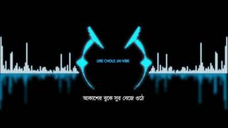 Ure Chole Jai By Vibe | Album Chena Jogot | Official Lyrical Video