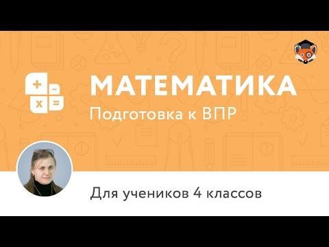 Математика (Подготовка к ВПР) для 4 класса