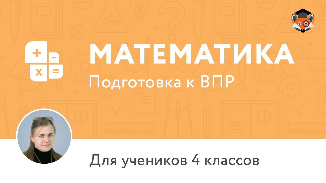 ВПР по математике 4 класс 2018