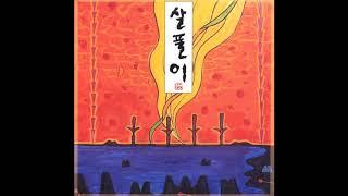 박병천 - 살풀이