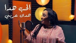 هدى عربي - الحب هدا