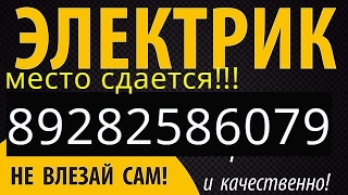 услуги электрика спб(услуги электрика спб помощь с электрикой! Санкт-Петербург и пригород цены Услуги электрика спб Проф. услуг..., 2016-09-05T22:59:17.000Z)
