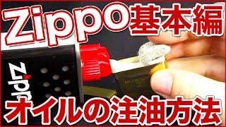 【解説動画】Zippo Lighter(ジッポ ライター)オイルの注油方法・入れ方などメンテナンスについて