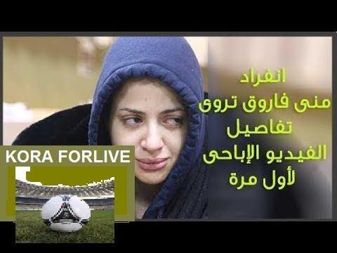 اعترافات منى فاروق بكل ما حدث بينها وبين خالد يوسف