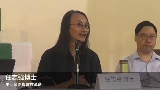 公平點·時代論壇講座:「極權臨近的香港:思考與回應」直播