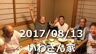20170813坂手飲み会