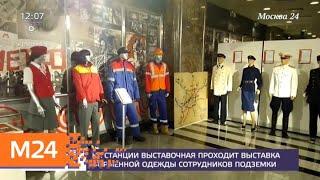 Смотреть видео Парад поездов прошел в столичном метро - Москва 24 онлайн