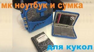 Как сделать ноутбук для кукол Монстер Хай/How to make a laptop and bag for dolls Monster High