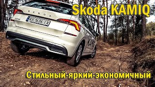 Skoda Kamiq 2021 Ambition.  Обзор и тест-драйв.  Стильный, яркий, экономичный кроссовер.