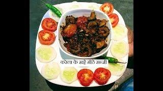 करेला के खट्टे मीठे अचारी  सब्जी || khatti mithi achari sabji ||