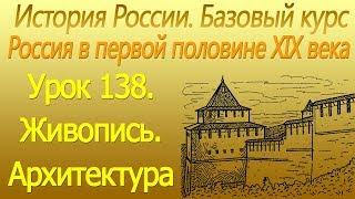 Россия в первой половине XIX в.. Живопись. Архитектура. Урок 138