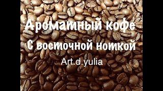 Как приготовить ароматный кофе с восточной ноткой(, 2018-02-02T20:26:26.000Z)