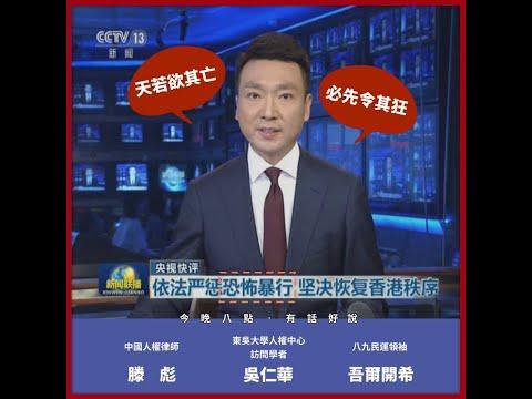 北京無力控制局勢!天安門悲劇恐將重演?(公共電視 - 有話好說)