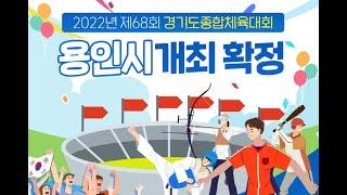 2022년 경기도종합체육대회 용인시 개최 확정